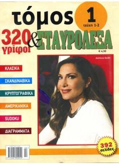 Τόμος 320 Γρίφοι & Σταυρόλεξα - Νο 1