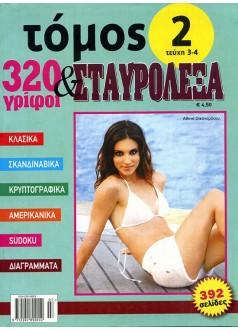 Τόμος 320 Γρίφοι & Σταυρόλεξα - Νο 2