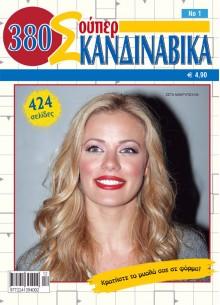 380 Σούπερ Σκανδιναβικά
