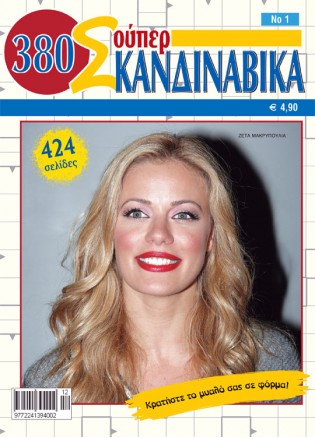 380 Σούπερ Σκανδιναβικά - Νο 1