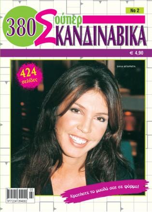 380 Σούπερ Σκανδιναβικά - Νο 2