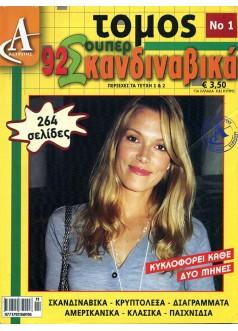 Τόμος 92 Σούπερ Σκανδιναβικά #1