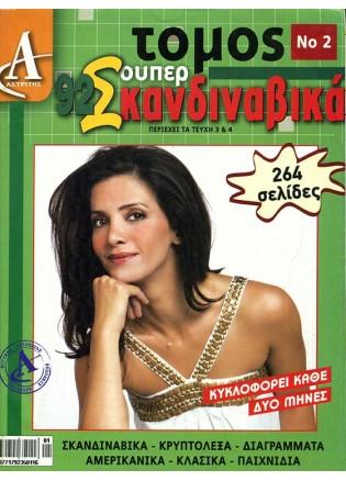 Τόμος 92 Σούπερ Σκανδιναβικά #2