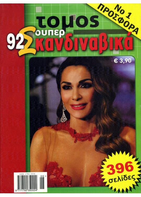 Τόμος 92 Σούπερ Σκανδιναβικά Προσφορά