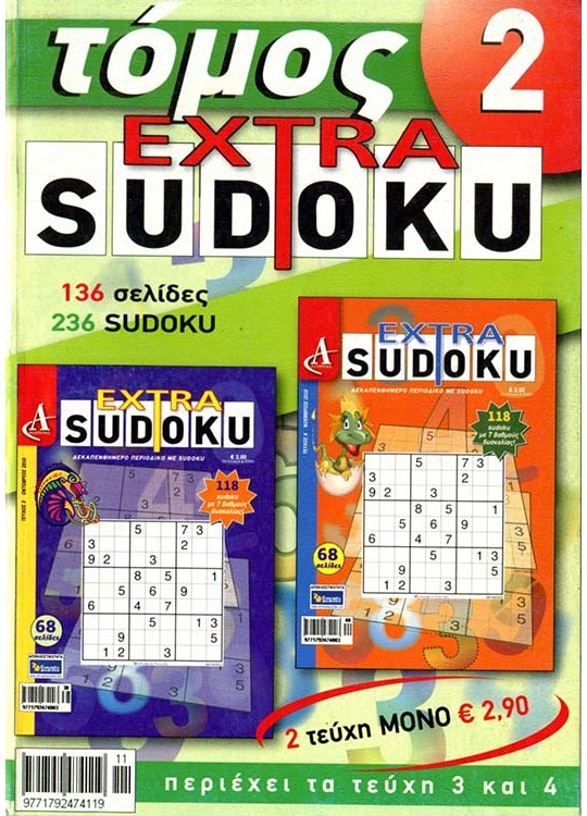 Τόμος Extra Sudoku - Νο 2