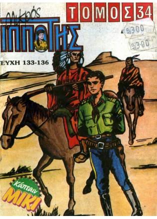 Τόμος Μικρός Ιππότης - Νο 34