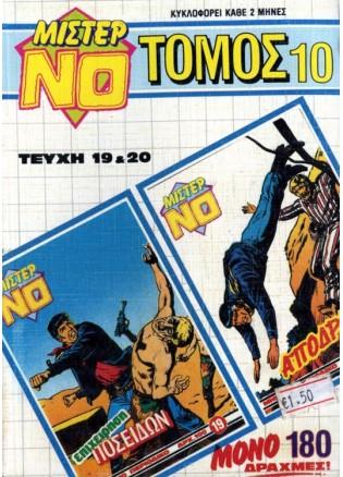 Τόμος Μίστερ Νο - Νο 10