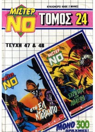 Τόμος Μίστερ Νο - Νο 24