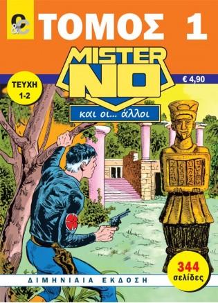 Τόμος Μίστερ Νο και οι... άλλοι - Νο 1