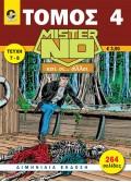 Τόμος Μίστερ Νο και οι... άλλοι - Νο 4
