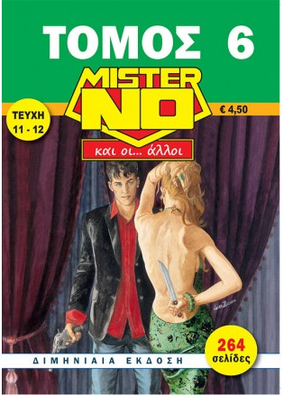 Τόμος Μίστερ Νο και οι... Άλλοι #6