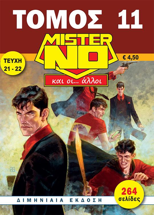 Τόμος Μίστερ Νο και οι... άλλοι - Νο 11