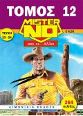Τόμος Μίστερ Νο και οι... Άλλοι #12