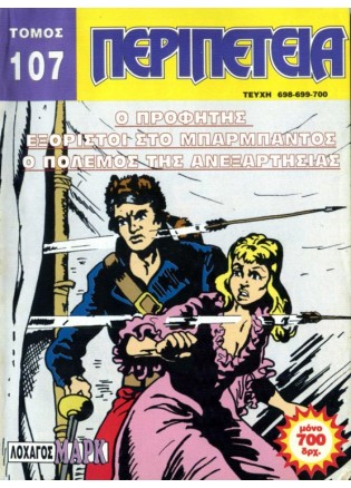 Τόμος Περιπέτεια #107