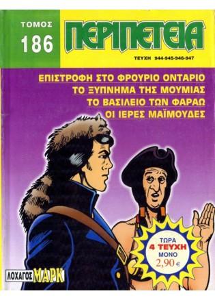 Τόμος Περιπέτεια – Νο 186