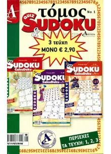 Τόμος Quiz Sudoku & Calcudoku