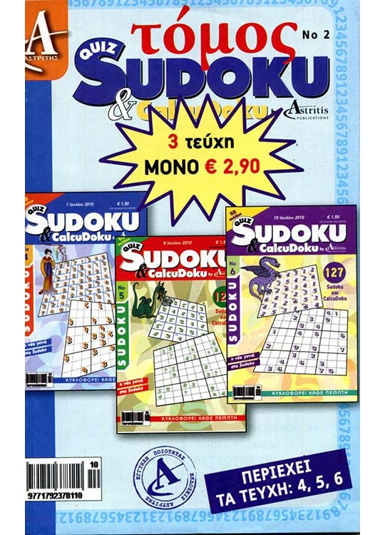 Τόμος Quiz Sudoku & Calcudoku #2