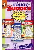 Τόμος Quiz Sudoku & Ccalcudoku - Νο 3