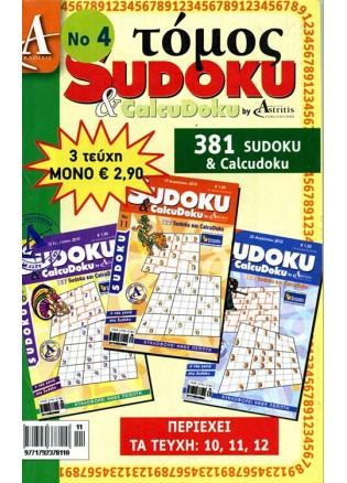 Τόμος Quiz Sudoku & Calcudoku #4