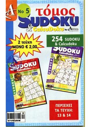Τόμος Quiz Sudoku & Calcudoku #5