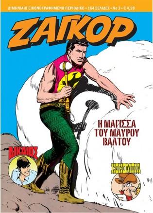 Ζαγκόρ #3