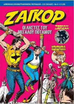 Ζαγκόρ #4