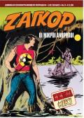 Ζαγκόρ #5
