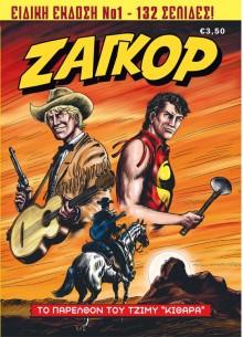Ζαγκόρ - Ειδική έκδοση