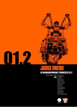 Δικαστής Ντρεντ Οι Ολοκληρωμένες Υποθέσεις 01.2