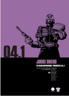 Δικαστής Ντρεντ Οι Ολοκληρωμένες Υποθέσεις 04.1