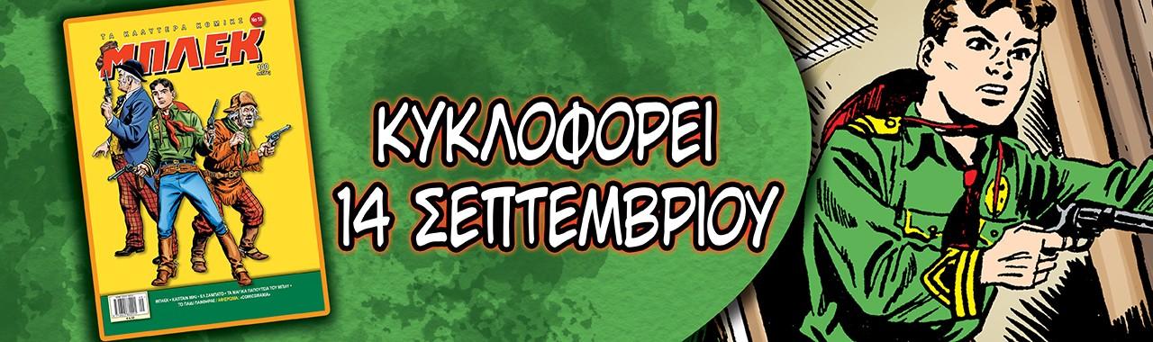 Το 18ο τεύχος του Μπλεκ Kυκλοφορεί στις 14 Σεπτεμβρίου!