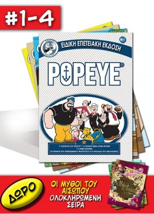 Popeye #1-4 Προσφορά