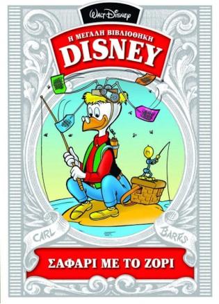 Η Μεγάλη Βιβλιοθήκη Tης Disney #31 - Σαφάρι Με Το Ζόρι