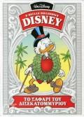 Η Μεγάλη Βιβλιοθήκη Tης Disney #29 - Το Σαφάρι Του Δισεκατομμυριούχου